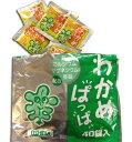わかめぱっぱ 学校給食用 ソフトふりかけ 2.5g/袋×40 - 大島食品
