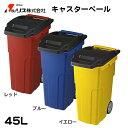 ふた付き ゴミ箱 キャスターペール 4輪 45c4 青/赤/黄から選択 幅34.8cm×奥行54.6cm×高さ66.6cm 45リットル − リス