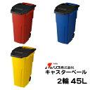 ふた付き ゴミ箱 キャスターペール 2輪 45c2 青/赤/黄から選択 幅34.8cm×奥行54.6cm×高さ66.6cm 45リットル − リス