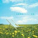 自律神経にやさしい音楽 / 演奏:広橋真紀子