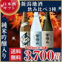 【日本酒ギフト】新潟地酒【送料無料】飲み比べ3種セット720ml×3本お歳暮、日本酒蔵元