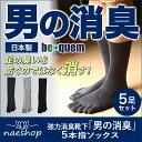 【男の消臭5本指ソックス5足セット・紳士25-27cm/27...