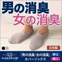 【強力消臭靴下「男の消臭・女の消臭」カバーソックス】靴下 日...
