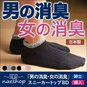 強力消臭靴下「男の消臭・女の消臭」ボーダーショートソックス 日本製 ボーダー部分ラメ入
