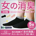 【強力消臭靴下「女の消臭」ショートソックス5足セット】靴下 ...