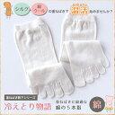 【冷えとり物語】 5本指靴下 綿【サイズ/22-24cm】【...