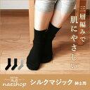 紳士シルクマジックソックス【サイズ/24-26cm】靴下/三...