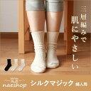 婦人シルクマジックソックス【サイズ/22-24cm】【靴下/...