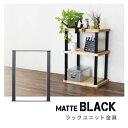 ショッピングテレビ台 八幡ねじ Iroラックユニット金具(黒) 350(黒)