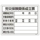 ショッピング保険 (T)緑十字 工事関係標識(法令許可票) 労災保険関係成立票 400×500mm 塩ビ 130101