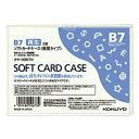 KOKUYO(コクヨ) ソフトカードケース(軟質) B7 クケ-3057N