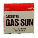 【防災用品】 サン カセットボンベ250g×3本パック CB−250−SAGN−1