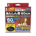 【防災用品】 ソーゴ あんしん君 60CM eco600L...