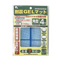 【災害対策にも】 ソーゴ 耐震GELマット 約40mm角 4枚入