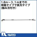 アルス高枝切鋏エコノ 190ZD-3.1-3D