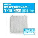YUASA 換気扇専用フィルター 羽根径15cm Y−15