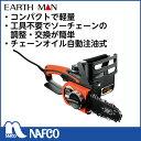 EARTH MAN 電気ミニチェーンソー 130mm  CSE-130CA