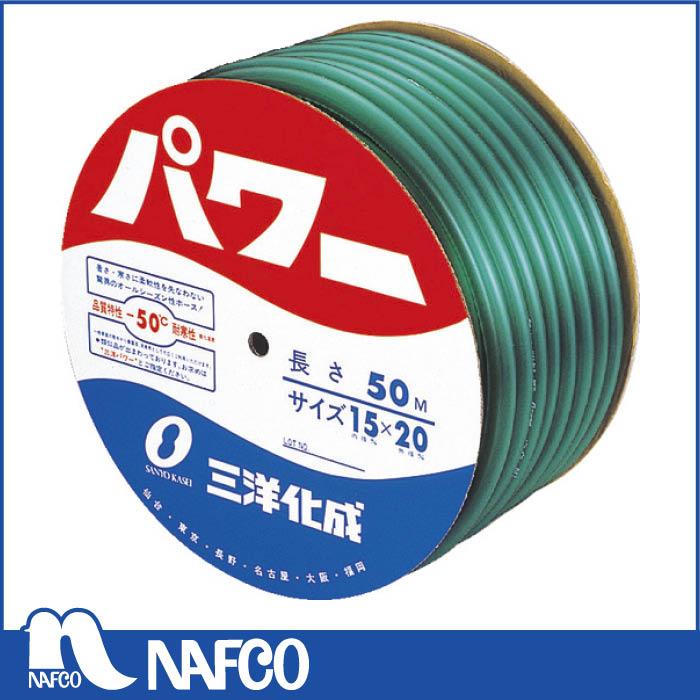 サンヨー パワーホース15×20 グリーン 50mドラム巻