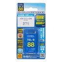 オーム電機 コードレス電話用充電池 TEL-B88