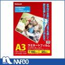ナカバヤシ ラミネートフィルム150ミクロンA3 LPR−A3E2−15 A3 50枚