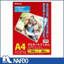 ナカバヤシ ラミネートフィルム150ミクロンA4 LPR−A4E2−15SP A4 20枚