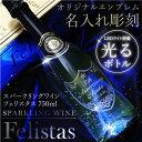 敬老の日ギフト スパークリング ワイン フェリスタス Felistas お酒 名入れ 名いれ ボ