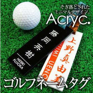 ゴルフバッグ用ネームタグ・アクリル