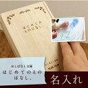 【4営業日出荷】メモリアルボックス メモリアルカプセル 写真 アルバム 絵 桐 赤ちゃん 出産祝い ...