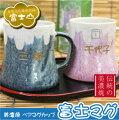 マグカップ グラス 名入れ プレゼント ギフト ランキング 人気 ペアギフト 名前入り 名入り 富士山 ...