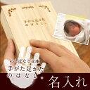 赤ちゃん メモリアル