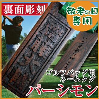 Golf name plate name tag name tag engraving name into the finest persimmon (persimmon tree) use! S backside message type Caddy back suitcase carry bag giveaway birthday retirement celebration 60th birthday celebrate celebration fs3gm10P10Nov13