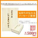 【桐箱彫刻オプション500円】※オプションのみでは注文いただけません。対象の箸、扇子などと同梱にてご注文ください。 ホワイトデー