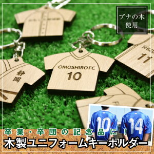 キーホルダー サッカー プレゼント