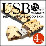 木製 USBメモリ USBメモリー おしゃれ 退職祝い 就職祝い【!】抜き文字USBメモリー・ケヤキ!高級ギフトケース付・ギフトにも最適!木製 プレゼント 御祝い 名札 誕生日 還