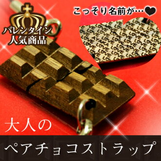 "Just like the real thing! ""The fastest! ""Next business day shipping! One in two! Carving your name during the LOVE! Chocolate scented ☆ presents celebration chocolate suites pair strap a couple original name put nametags"