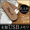 名入れ USBメモリ USB 名前入り ≪Jackジャック≫プレゼント ギフト 名入れ ホワイト