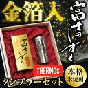 サーモス タンブラー 名入れ ≪焼酎セット≫ 本格米焼酎 セット プレゼント ギフト ラ