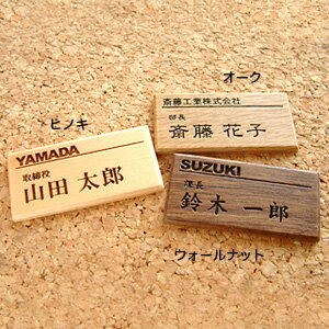 Warm warmth of wooden name tag clip nameplate for hole open! * Logo put possible wood company your name put fs3gm