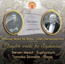 CD スティーヴン・ミード「Virtuoso Music for Brass-Jules Dumersseman Complete works for Euphonium」