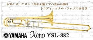 ヤマハ テナーバストロンボーン Xenoシリーズ YSL-882