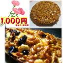 「木の実のフルーツケーキ」と「キャラメルタルト」のお試しセット【パウンドケーキ】