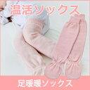 妊活【足暖暖ソックス】温熱 冷えとりソックス 靴下 冷え性