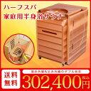 【ハーフスパ 家庭用 IF-003】家庭用サウナ 高血圧 温...