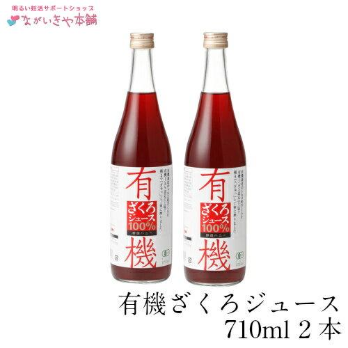 有機ざくろジュース100%(710ml)2本セット有機JAS野田ハニーザクロ柘榴石榴天然オーガニック