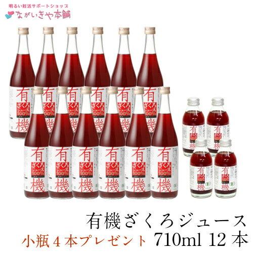 有機ざくろジュース100%(710ml)12本セット小140mlx4本付送料無料野田ハニーザクロ柘榴