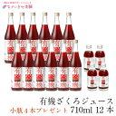 【有機ざくろジュース100%(710ml)12本セット】【小...