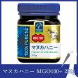【5%OFFクーポン配布中】マヌカハニーMGO100+ 250g 正規代理店 送料無料 妊活 ハチミツ 蜂蜜