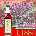 【須磨の紫 1本】 赤しそジュース 有機栽培赤シソ 赤シソ 赤しそ 100% 赤シソ 手作りジュース