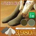 【4足重ね履きソックス】シルク ウール 重ね履き 冷え 温活 むくみ取り 靴下 ソックス 妊活