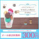 【マカロン小物入れ 2個】【メール便送料無料】小さい かわい...